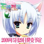 ゆずソフト最新作『天神乱漫』2009年5月29日発売予定